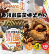 新加坡Fragrance 辣椒螃蟹 咸蛋鱼皮 70g