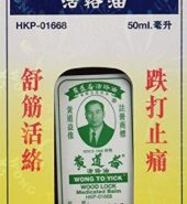 WONG TO YICK WOOD LOCK MEDICATED BALM 黄道益活络油 50ML