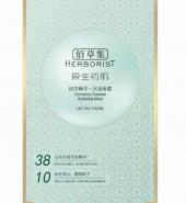HERBORIST Dormancy Essence Hydrating Mask, 佰草集 固态精华补水面膜, 6pcs