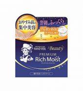 Rohto Mentholatum HAND VEIL Beauty Premium Rich Moist, ROHTO乐敦 曼秀雷敦夜间修复护手霜, 100g