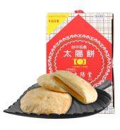 台中名产 保鲜包装 老太阳堂 太阳饼