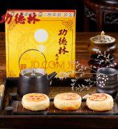 功德林 苏式 净素月饼 648g
