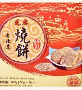 老北京 芝麻烧饼 50g *8pcs