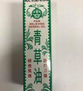 青草油 30毫升