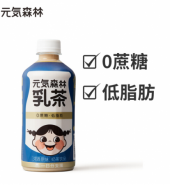 元气森林 乳茶 浓香原味 450ml