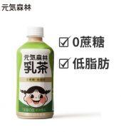 元气森林 乳茶 茉莉奶绿 450ml