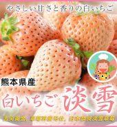 日本奈良 淡雪草莓 *2盒