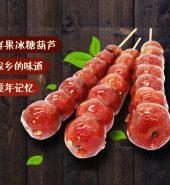 老北京 高老太 糖葫芦 5颗*4根
