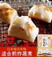 日本年糕 4片/4小袋