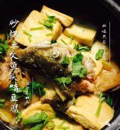 砂锅 三文鱼头